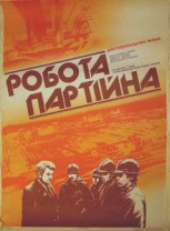 Russian movie poster 062