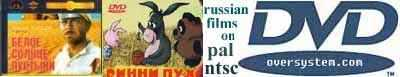 OverSystem: Russian PAL DVDs
